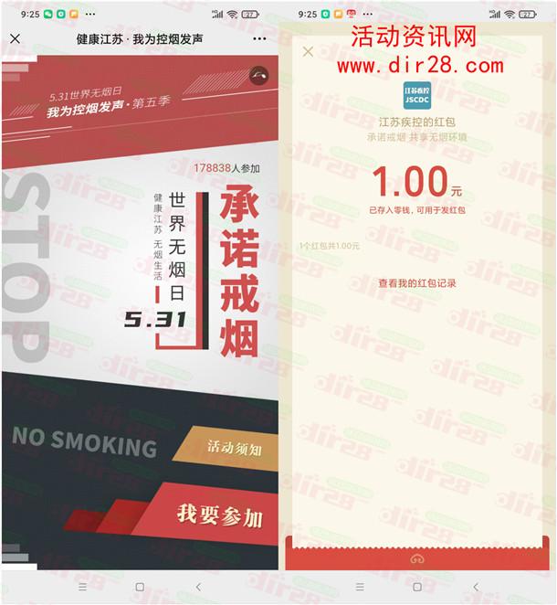 江苏疾控我为控烟发声答题抽5万元微信红包 亲测中1元