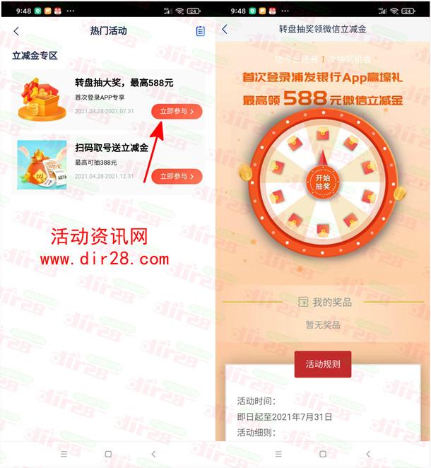 浦发银行app登录抽最高588元微信支付立减金 亲测中8元