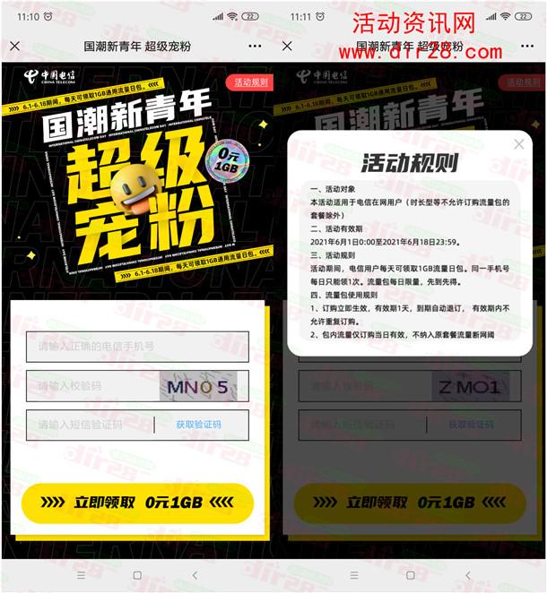 中国电信超级宠粉免费领1G手机流量日包 每天都可领1次