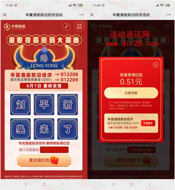 华夏基金港股投资密码揭秘抽随机微信红包 亲测中0.51元