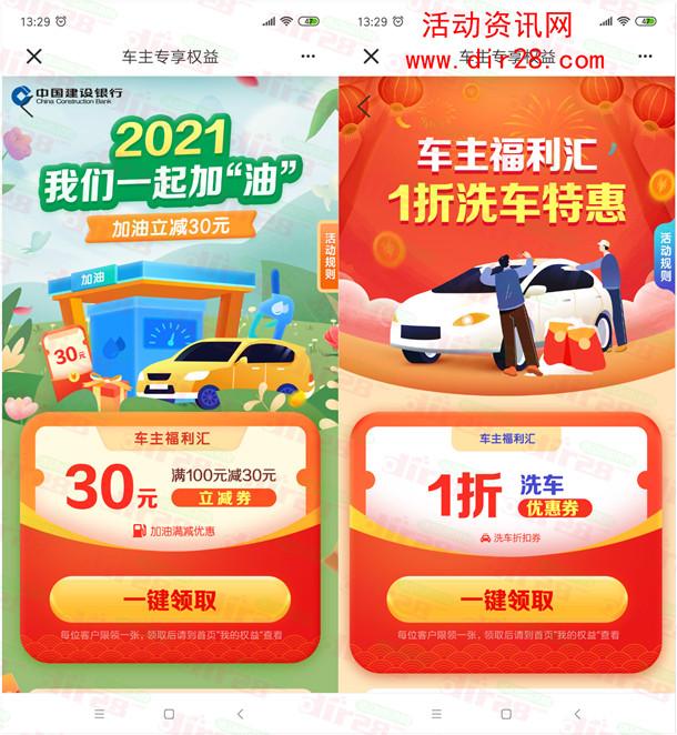 中国建设银行免费领满100-30元加油券+1折洗车优惠券