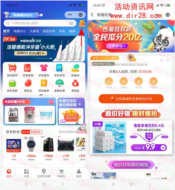 京东购物微信小程序领1.5-4.5元无门槛红包 亲测4.5元秒到