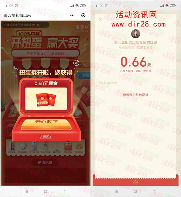 索菲亚开扭蛋赢大奖抽随机微信红包、实物 亲测中0.66元