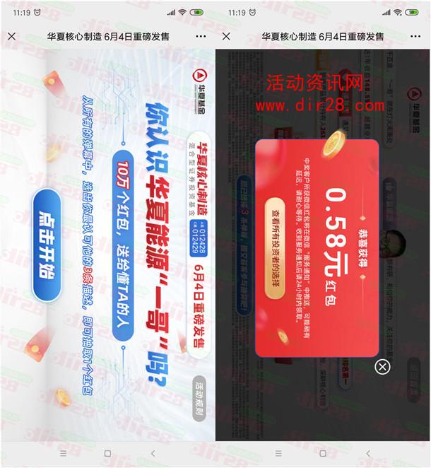 华夏基金能源一哥弹幕认可抽10万个微信红包 亲测中0.58元