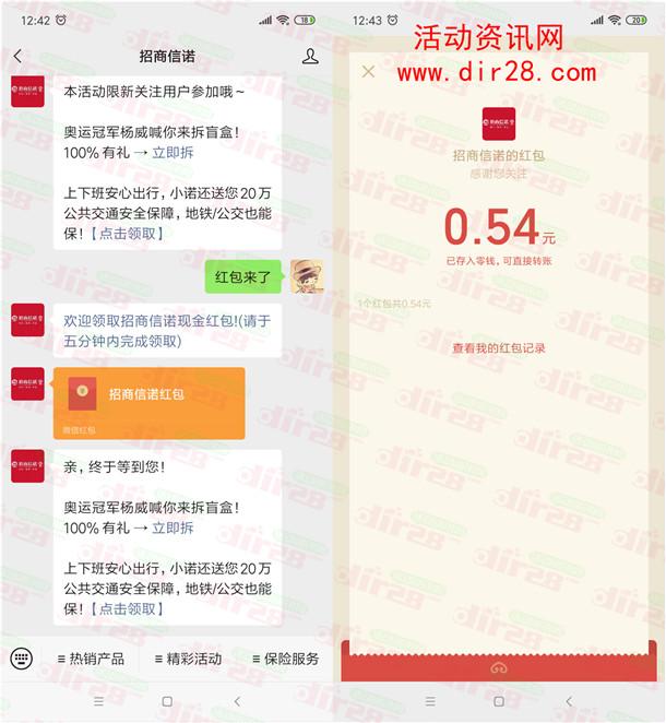 招商信诺新老用户回复关键词领随机微信红包 亲测中0.54元