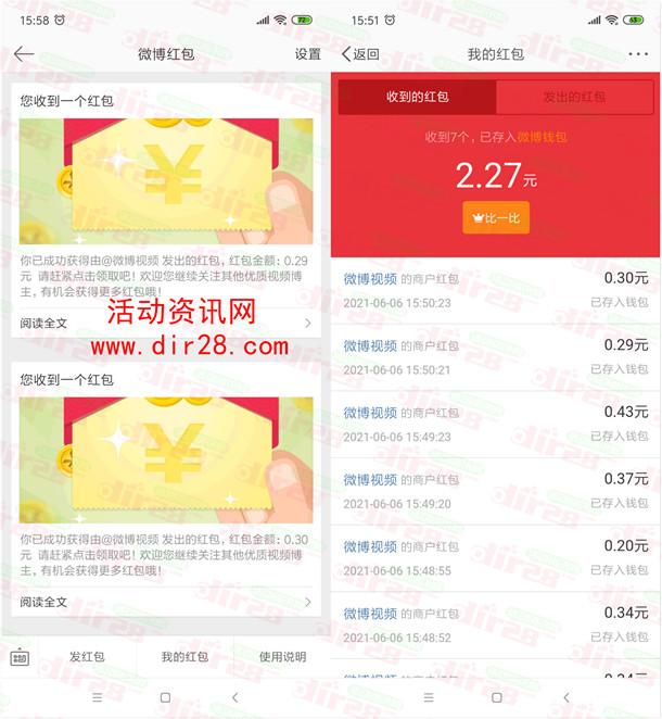 微博视频号领多个现金红包 亲测中2.27元提现支付宝秒到