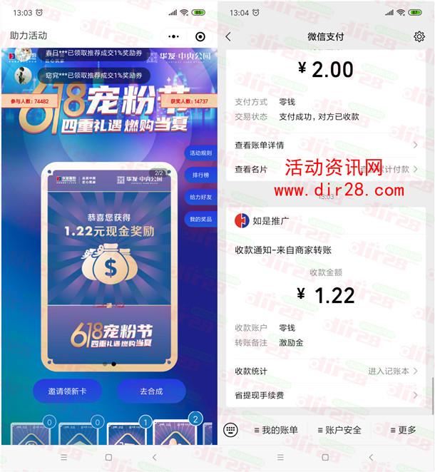 华发中央公园618宠粉节抽随机微信红包 亲测中1.22元