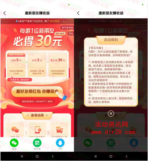 腾讯微视APP邀友领取5-30元现金红包 可以直接提现