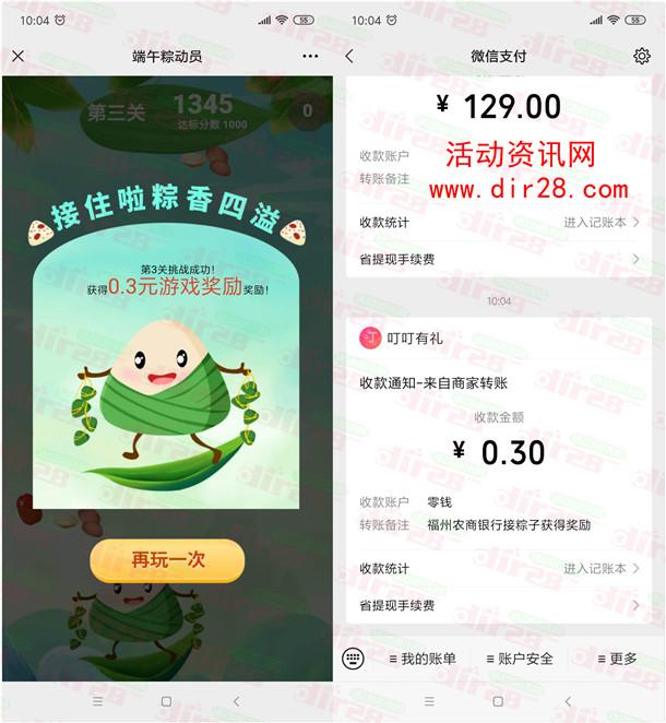 福州农商银行端午接粽小游戏抽随机微信红包 亲测中0.3元秒推