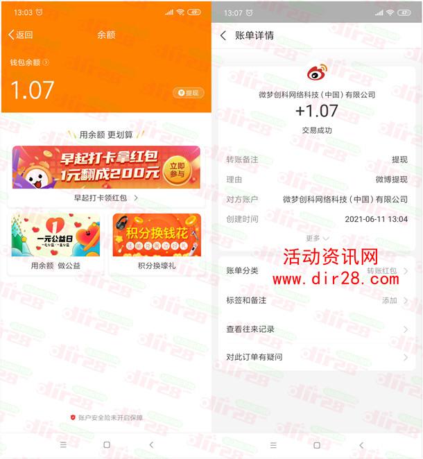 微博甜粽咸粽争霸赛抽1.27万元现金 亲测中1.07元提现秒到