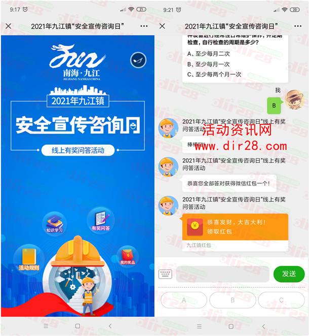南海九江安全宣传咨询日答题抽2-5元微信红包 附答案