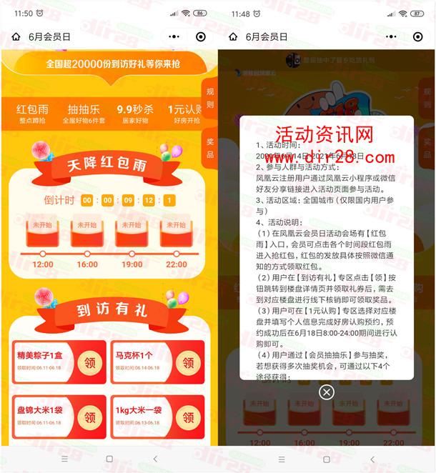 碧桂园凤凰云6月会员日抢随机微信红包、抽腾讯视频会员