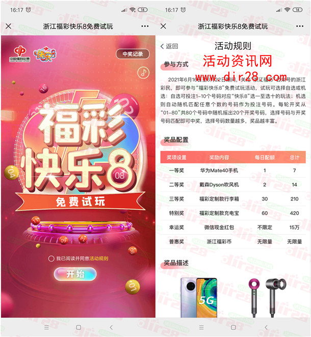 浙江福彩快乐8免费试玩小游戏抽15万元微信红包、实物