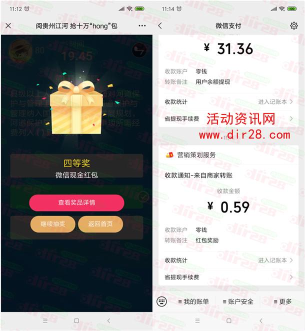 水美贵州阅贵州江河答题抽10万个微信红包 亲测中0.59元