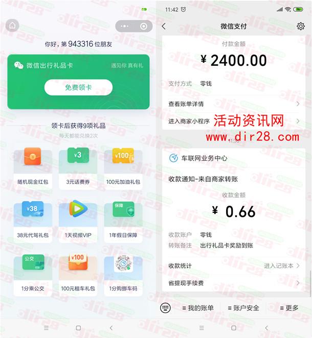 腾讯出行分享3个小号助力领0.66元微信红包+腾讯视频会员日卡