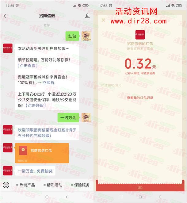 招商信诺新老用户回复关键词领随机微信红包 亲测中0.32元