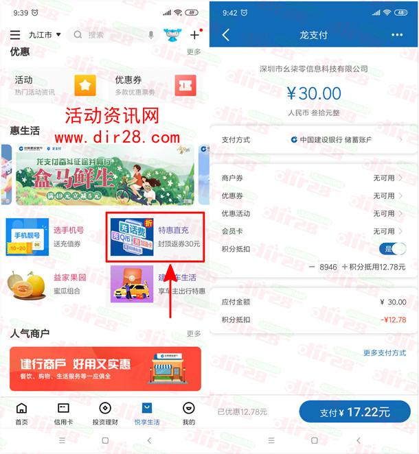 中国建设银行积分兑话费、京东卡 最高可无门槛抵扣200元