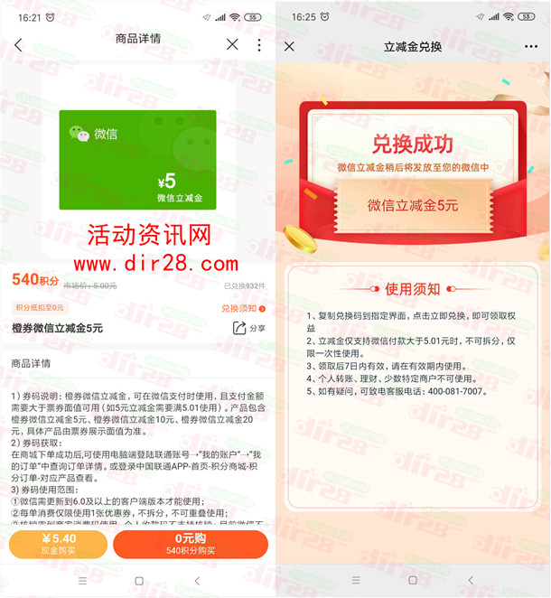 中国联通0元兑换1-20元微信立减金秒到账 亲测5元可套X
