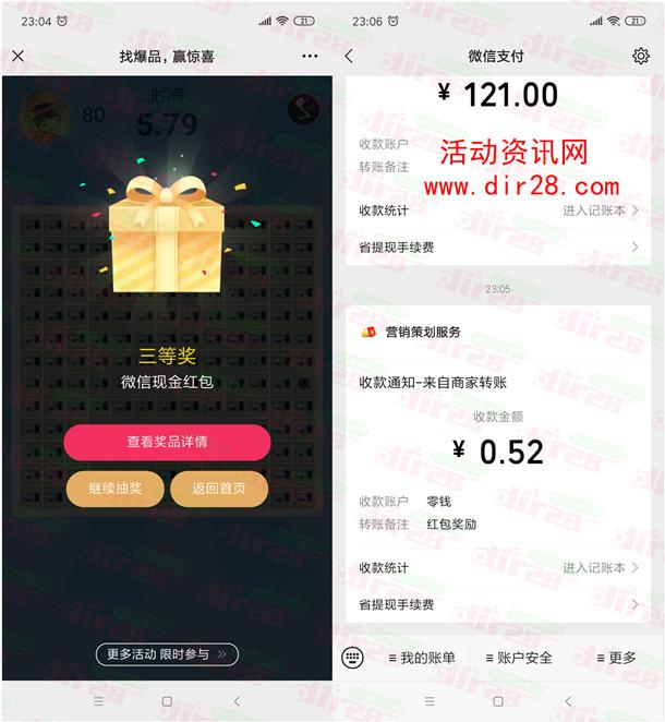 ASUS华硕商城开学季找爆品抽随机微信红包 亲测中0.52元
