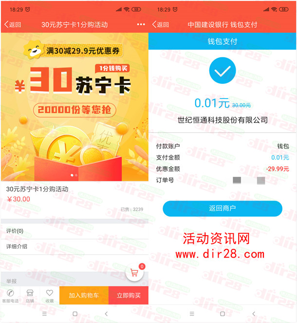 建融慧家粗暴0.01元购买30元苏宁卡 新老用户都可以参加