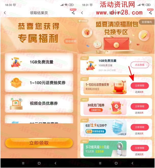 中国电信专属福利必中1-100元手机话费 亲测中1元秒到账
