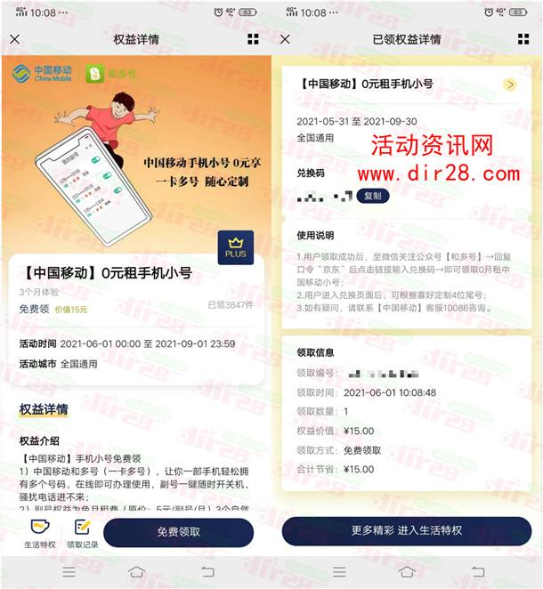 京东会员免费领取中国移动3个月和多号副号 免费用3个月