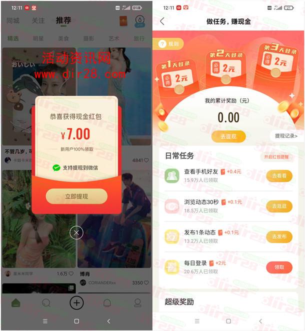 绿洲新用户登录领7元现金 老用户分享领8元 可直接提现微信