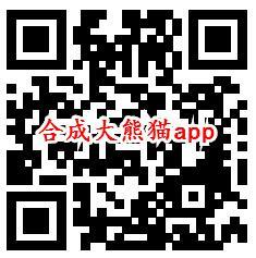 合成大熊猫、叫我大厨app领取0.6元微信红包秒推零钱