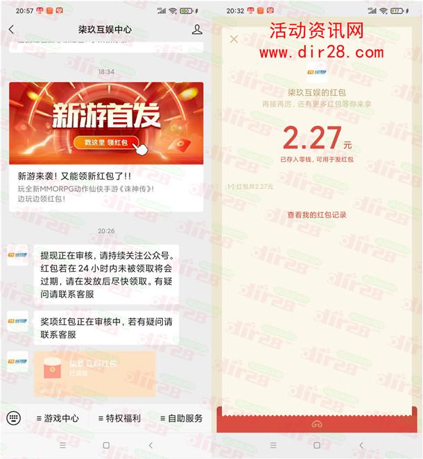 诛神传简朴玩5分钟游戏领取2-50元微信红包 亲测2.27元