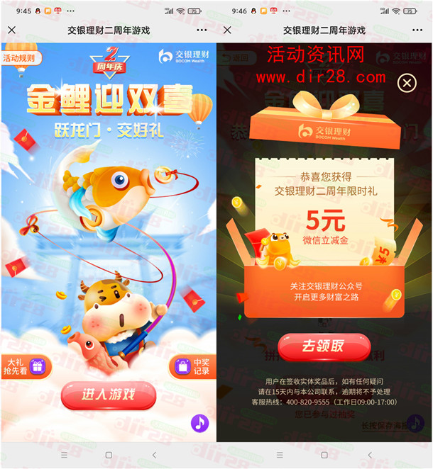 交银理财二周年庆跃龙门抽5元微信立减金 亲测秒到账