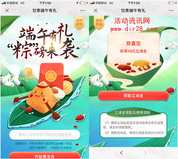 中国银行粽磅惊喜赛龙舟必中5-100元微信立减金 亲测中10元