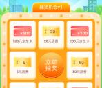 中国建设银行全民PK小游戏抽5-50元手机话费 亲测中10元