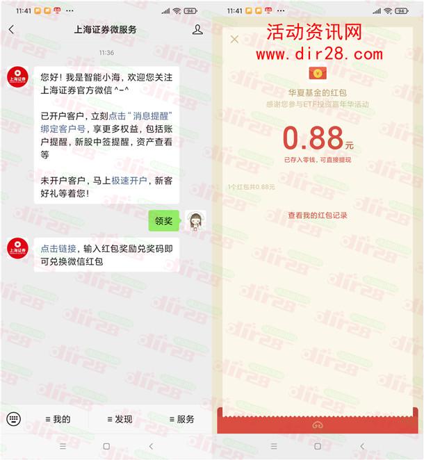上海证券简单加自选抽0.88-8.88元微信红包 亲测中0.88元