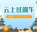 中国农业银行云上过端午抽10元京东卡、100-300元话费