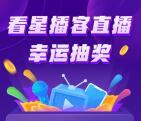 中国电信APP星播客看视频抽2-10元手机话费 非必中