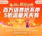 中国移动答题领100积分 可兑换1元手机话费 亲测秒到账