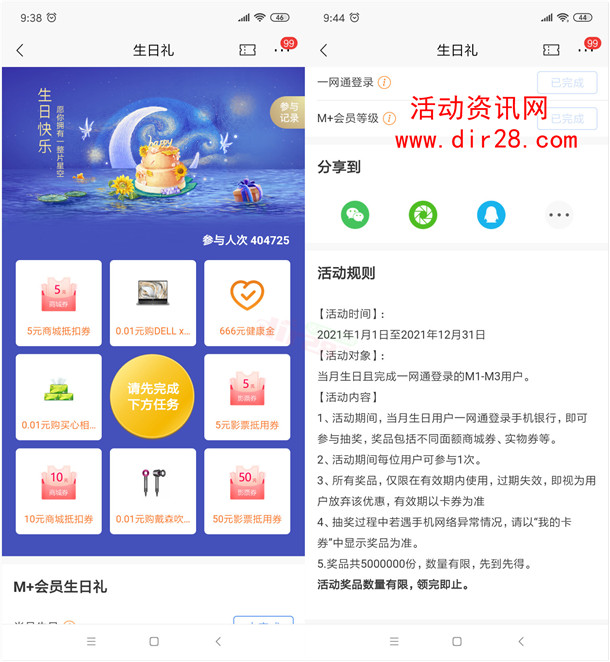 招商银行7月生日礼抽5-10元商城券 0.01元撸实物商品
