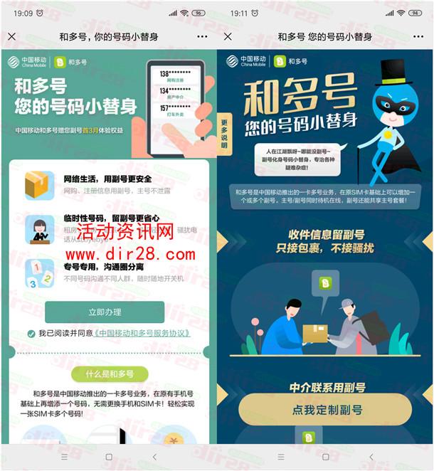 免费领取3-8个月和多号副号 有中国移动号码的可领取