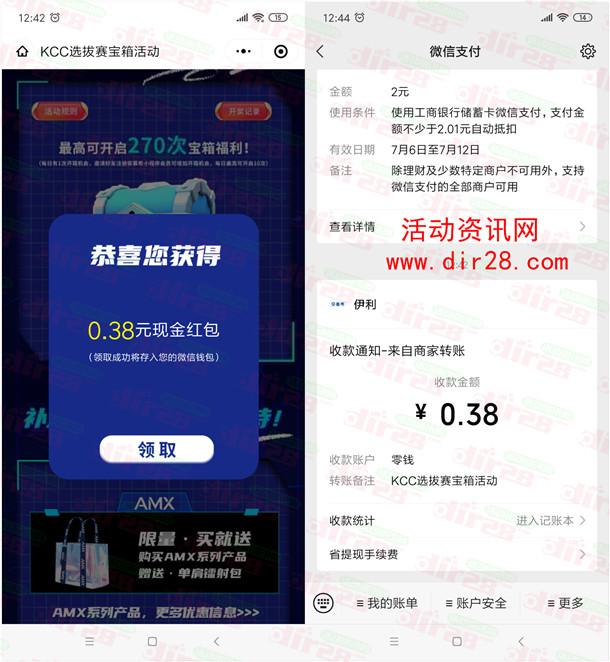 安慕希KCC选拔赛开宝箱抽20万个微信红包 亲测中0.38元