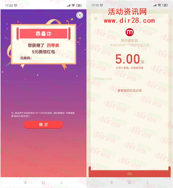 中国农业银行注册二类卡抽5元微信红包、10元美团外卖券