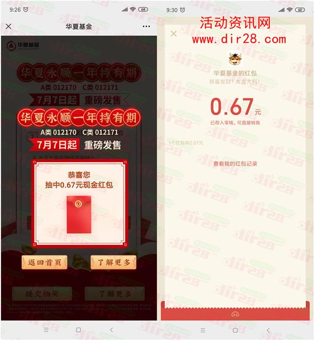 华夏基金股债双擎答题闯关抽随机微信红包 亲测中0.67元