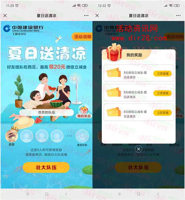 中国建设银行夏日送清凉领取5-20元微信立减金 亲测秒到账
