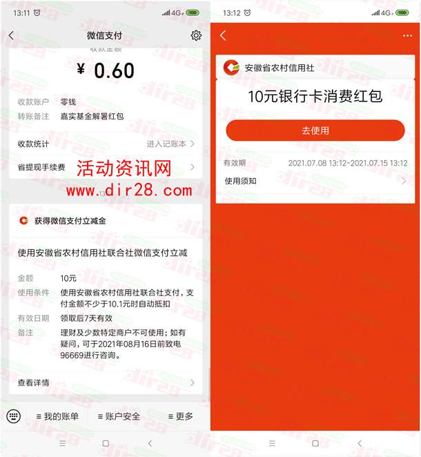 安徽农金注册电子账户领10元微信立减金+10元支付宝红包
