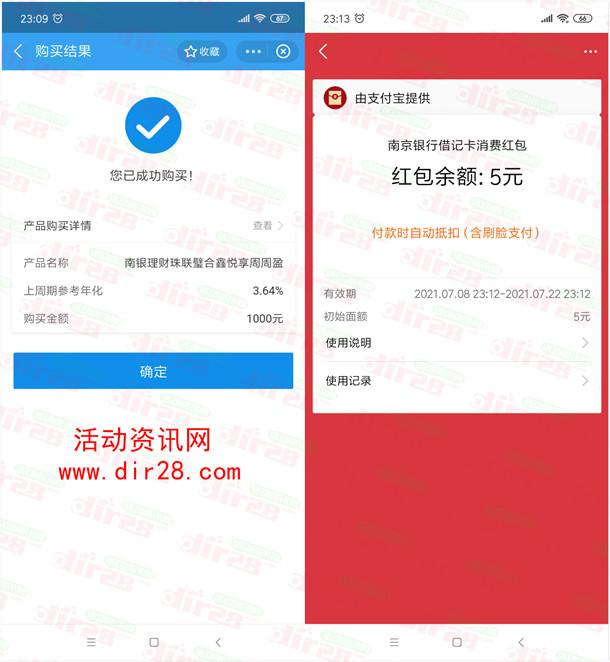 支付宝注册南京银行电子账户领35元支付宝红包 详细流程