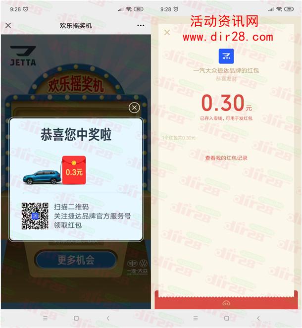 捷达礼遇长春车展嗨翻激情七月抽随机微信红包 亲测中0.3元