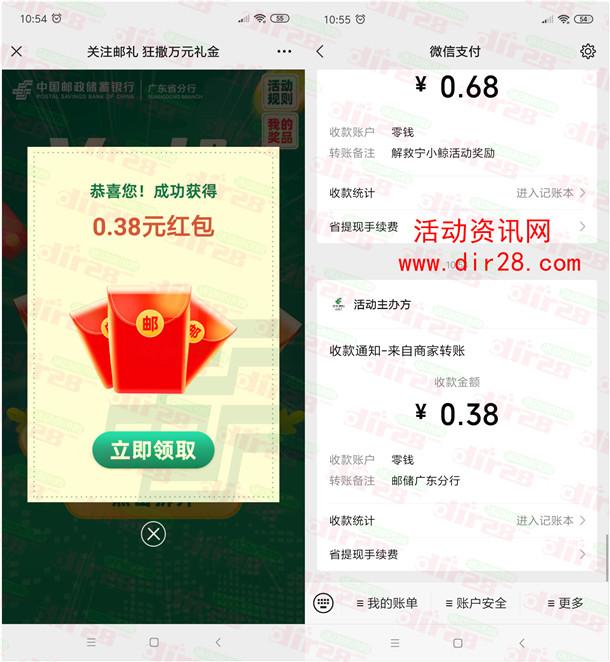 邮储银行广东分行关注邮礼抽万元微信红包 亲测中0.3元推零钱
