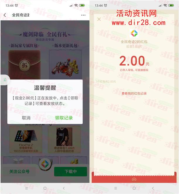 全民奇迹2手游微信注册领取2-188元微信红包 亲测中2元