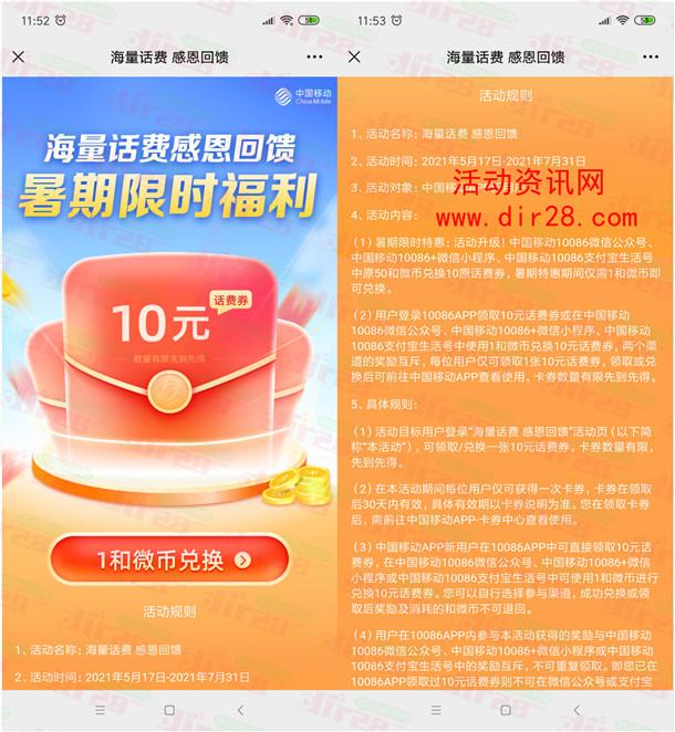 中国移动暑期限时福利领取10元手机话费秒到 限部分用户