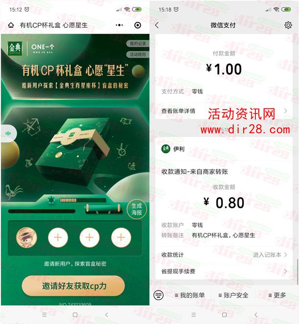 伊利金典有机CP杯礼盒抽0.3-1.2元微信红包 亲测中0.8元