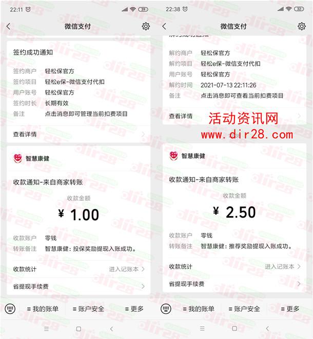 智慧康健简单邀友领取2.5-100元微信红包 亲测推零钱